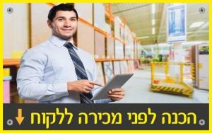 הכנה לפני מכירה ללקוח