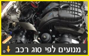 מנועים לפי סוג הרכב